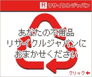 大阪のリサイクルショップはリサイクルジャパン