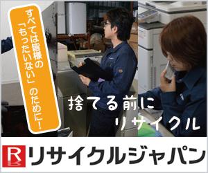 神奈川県のリサイクルショップはココ