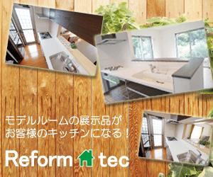 通常なら高額なシステムキッチンが驚きの価格!福岡・北九州の激安リフォーム