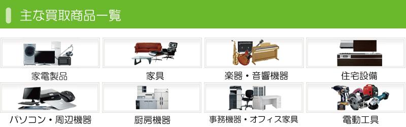 主なリサイクル品の買取商品一覧