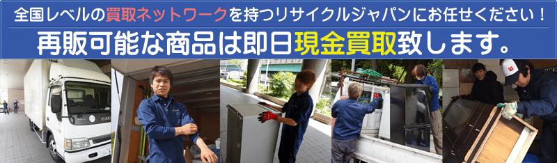名古屋で不用品やリサイクル品を即日現金買取致します!