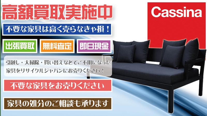 名古屋市で愛知県でカッシーナ、アルフレックスなどの家具を出張買取致します