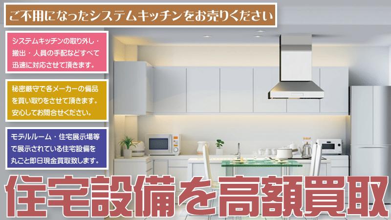 名古屋をはじめ愛知県全域でシステムキッチンを出張買取致します。
