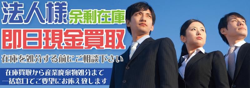 名古屋市や愛知県全域で不用品を出張買取するリサイクルショップ