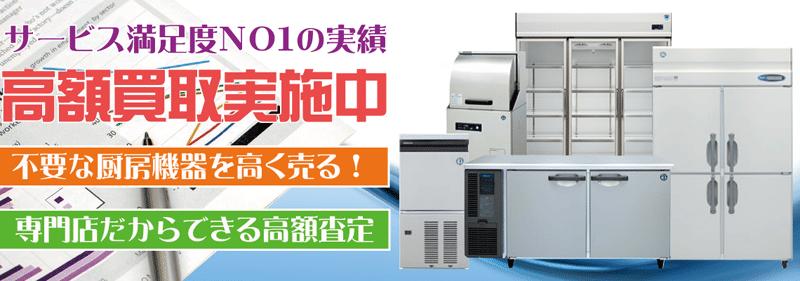 名古屋市をはじめ愛知県全域で厨房機器や店舗用品を出張買取致します。