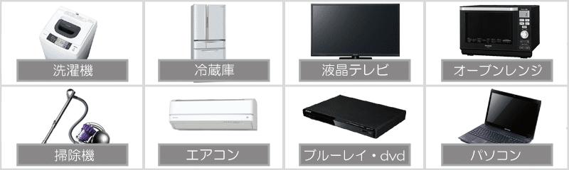 家電や電化製品を売るなら名古屋・愛知県の買取専門リサイクルショップにお任せ