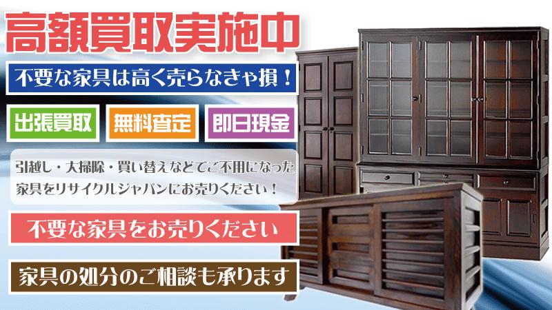 名古屋市で愛知県で民芸家具を出張買取致します