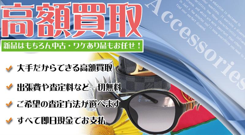 名古屋をはじめ愛知県全域でアクセサリーを買取致します