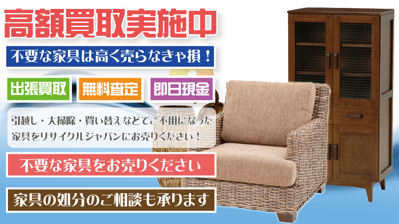 名古屋市で愛知県で家具を出張買取致します