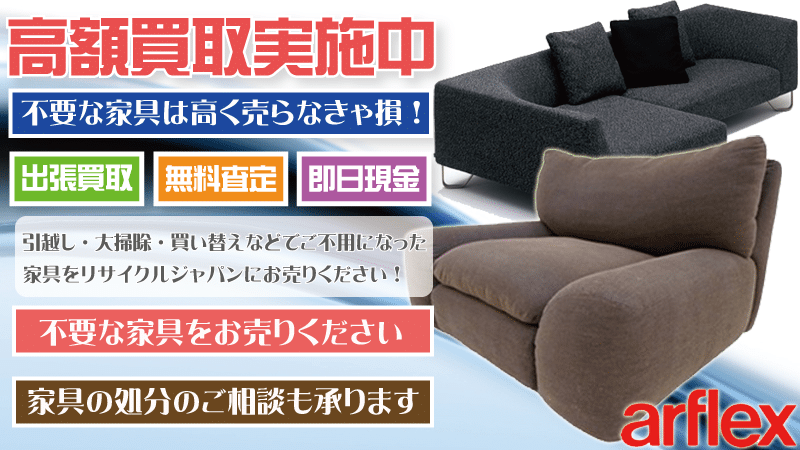 名古屋市で愛知県でソファなどの家具を出張買取致します