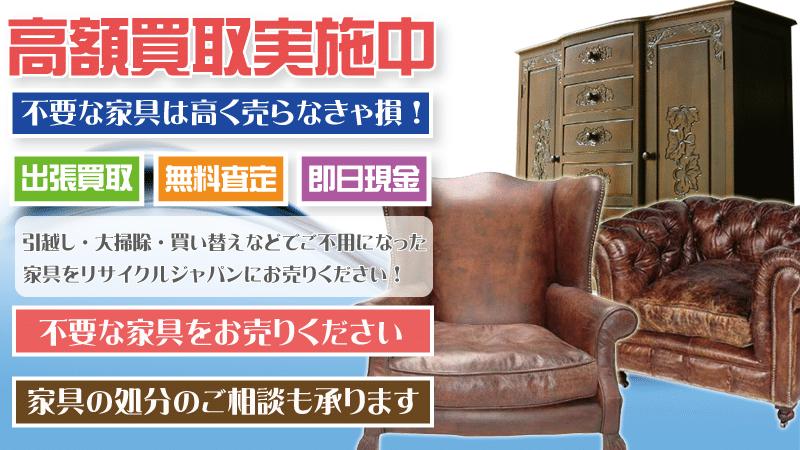 名古屋市で愛知県でアンティーク家具を出張買取致します