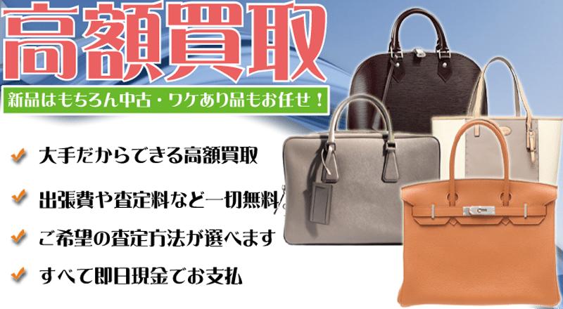 名古屋をはじめ愛知県全域でブランドバッグを買取致します