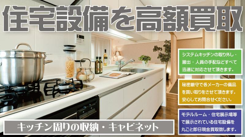 システムキッチンをはじめ洗面化粧台などの住宅設備を名古屋をはじめ愛知県全域で出張買取致します。