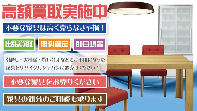 名古屋市で愛知県でダイニングセットなどの家具を出張買取致します