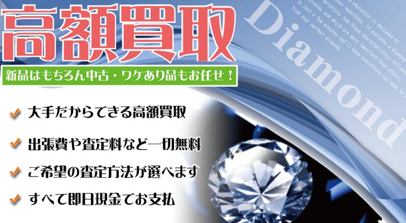 名古屋をはじめ愛知県全域でダイヤモンドを買取致します