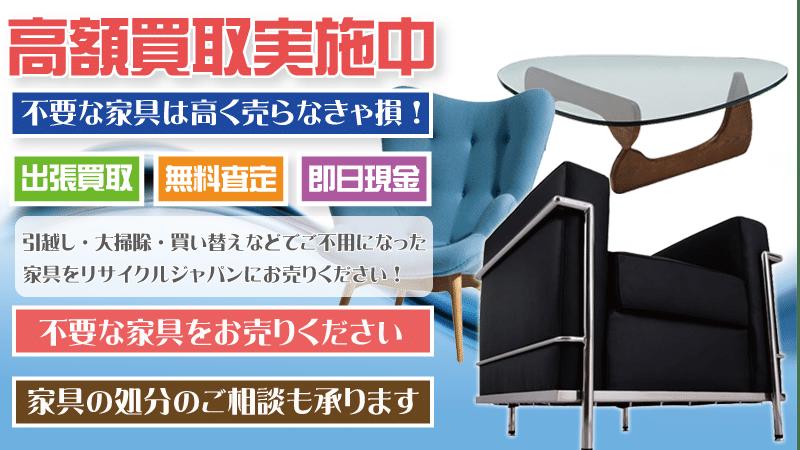 名古屋市で愛知県でデザイナーズ家具を出張買取致します