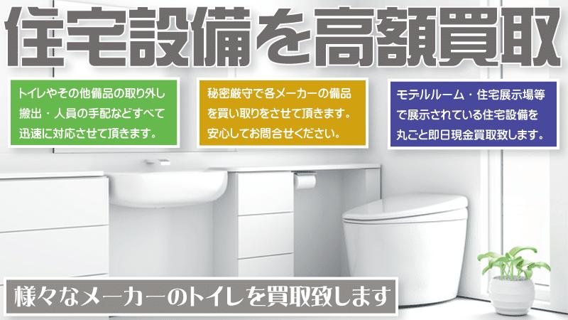トイレを愛知リサイクルジャパンが名古屋をはじめ愛知県全域で出張買取致します。