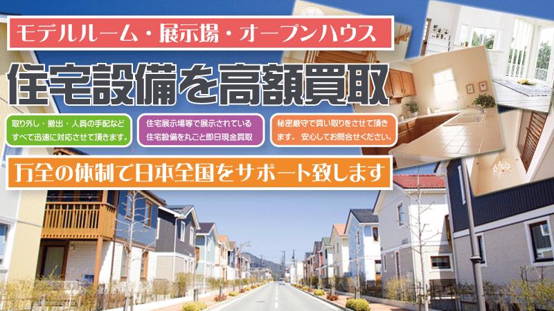 展示場やモデルルームの住宅設備を名古屋をはじめ愛知県で丸ごと買取致します。