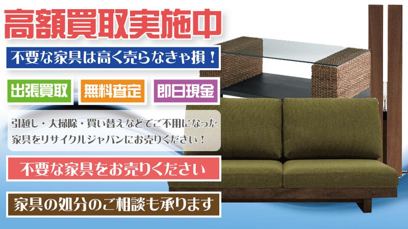 名古屋市で愛知県でソファやセンターテーブルなどの家具を出張買取致します