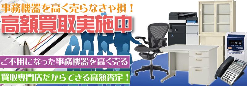 事務機器やオフィス家具を名古屋市とはじめ愛知県で出張買取致します