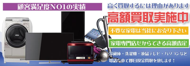 家電や電化製品を名古屋市をはじめ愛知県を出張買取するリサイクルショップ