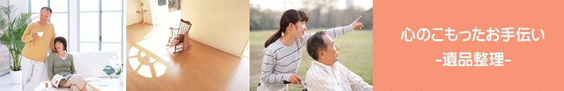 名古屋で遺品整理やごみ屋敷の片付け・特殊清掃までお任せください。