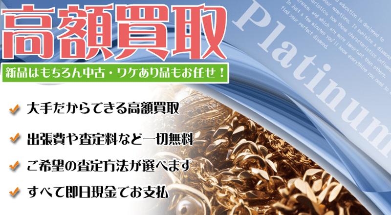 名古屋をはじめ愛知県全域で貴金属を買取致します