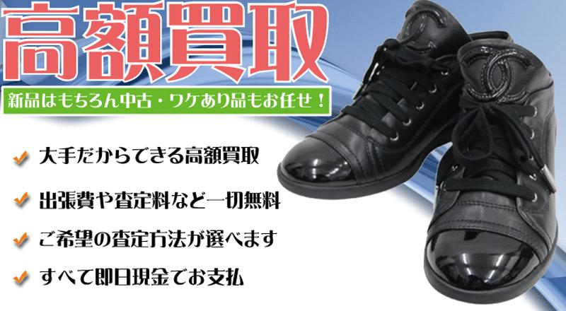名古屋をはじめ愛知県全域でブランドの靴を買取致します