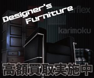 名古屋市をはじめ愛知県でデザイナーズ家具・ブランド家具などの高級家具を買取専門にお売りください
