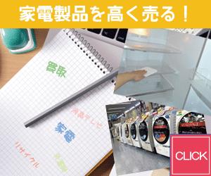 名古屋市で電化製品を高く売るなら家電買取専門リサイクルショップ