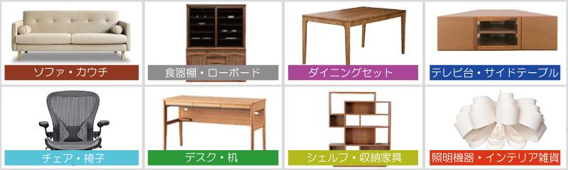 名古屋市をはじめ愛知県全域で食器棚・ダイニングセット・ソファなどの家具を出張買取致します。