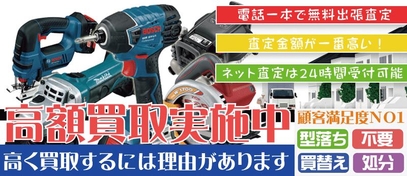 名古屋・愛知県で電動工具やエアーツールの買取は出張買取専門リサイクルショップにお任せください