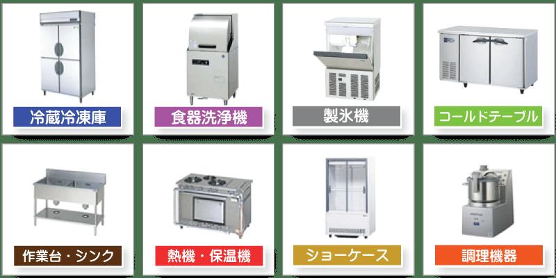製氷機、食器洗浄機、コールドテーブル、冷蔵冷凍庫など様々な厨房機器や店舗用品を出張買取致します。