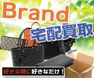 ブランド品のバック、財布、バックを売るなら高額買取できる宅配買取