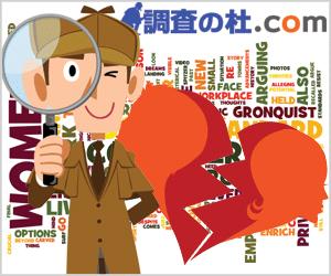 愛知県・名古屋で浮気調査・不倫調査の事なら調査の杜