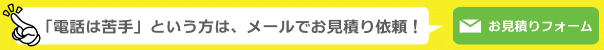 名古屋市・愛知県で買取依頼はこちら