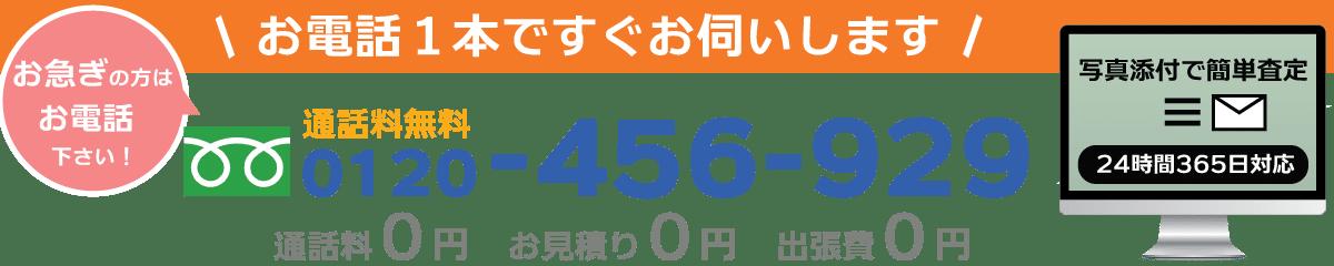 名古屋市・愛知県の買取専門リサイクルショップへ買取依頼はこちら