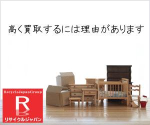 東京のリサイクルショップはリサイクルジャパン