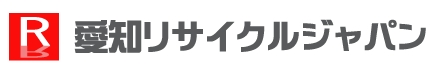 名古屋のリサイクルショップが家電,家具,厨房機器など買取から不用品回収・不用品処分を承ります│愛知リサイクルジャパン